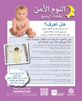 Safe-Sleep-flyer-Arabic